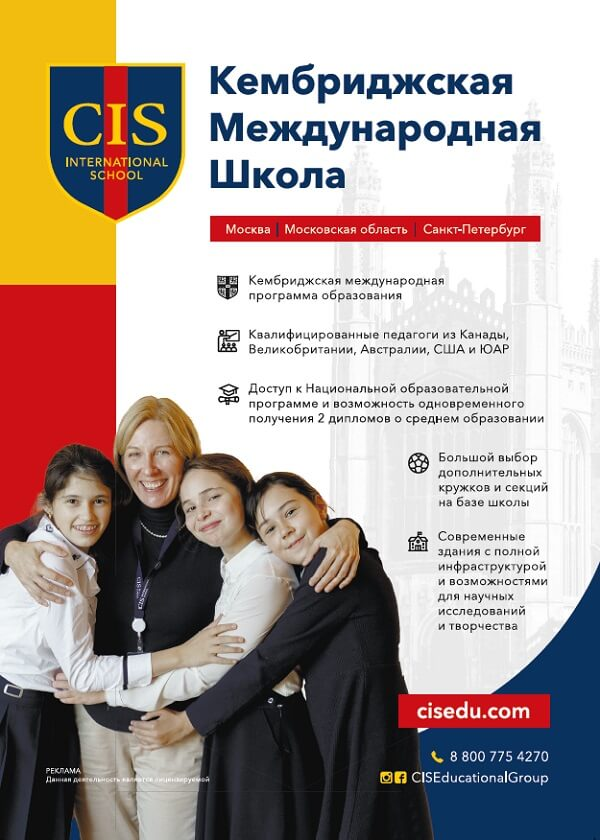 CIS International School