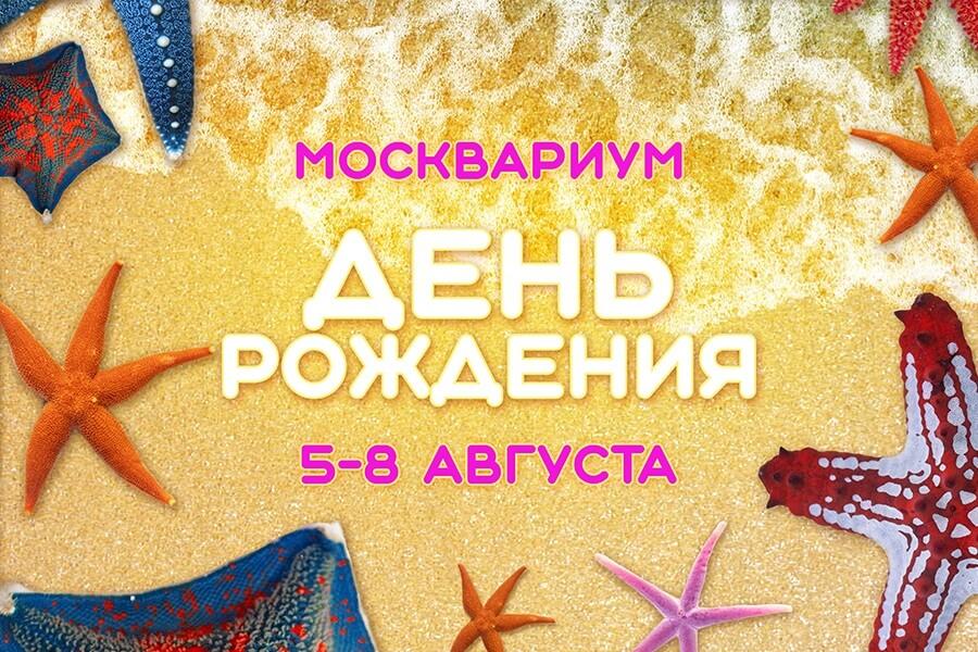 «Москвариуму» на ВДНХ шесть лет