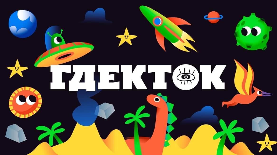 Гдекток