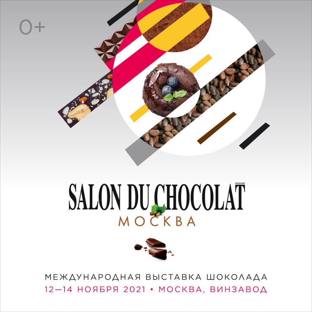 Москву ждет VIII Салон Шоколада - главное шоколадное событие страны